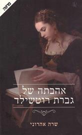 Aharoni_Mrs_Rothschild_Heb_web(1)