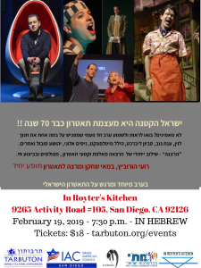 Roy Horowitz Israeli theatre Feb 17 2018 San Diego(3)